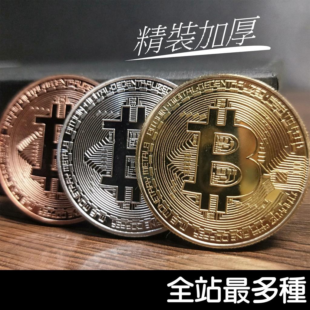 【送保護殼】虛擬貨幣 比特幣 BTC Bitcoin 紀念幣 收藏幣 多種山寨幣 40*3mm