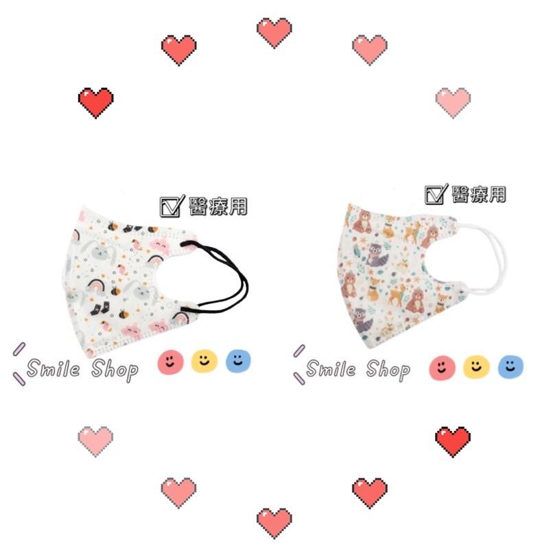"""""""台灣優紙""""兒童3D立體口罩 限量口罩"""