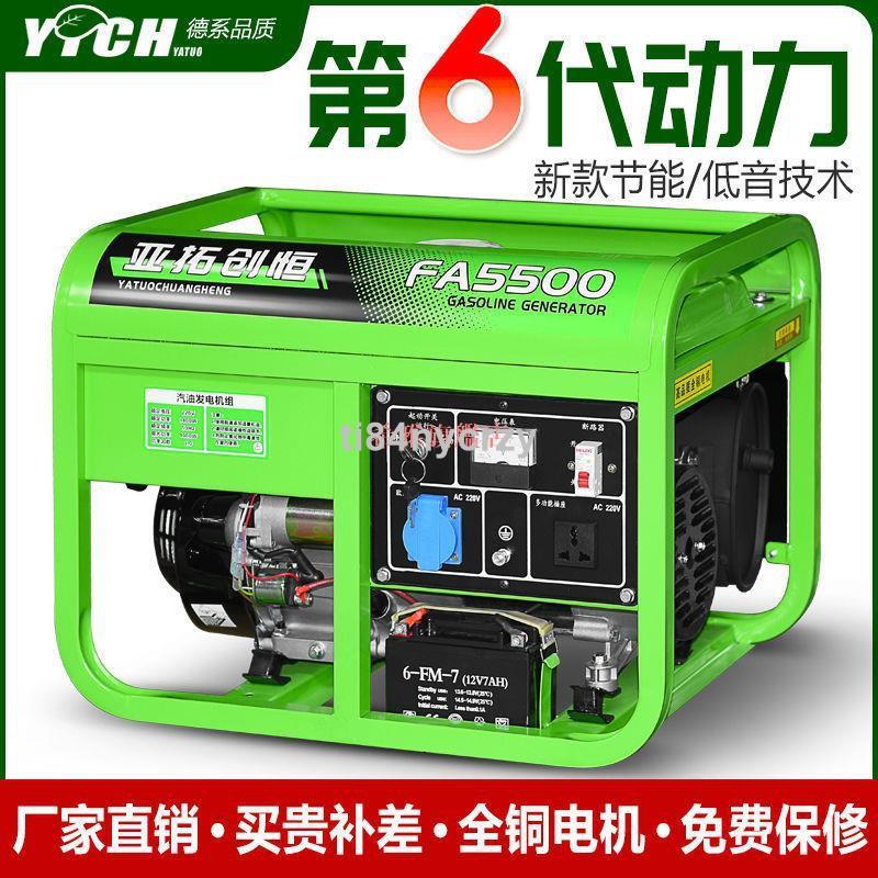 B~亞拓創恒3kw小型汽油發電機家用單相220V三相380伏568KW10千瓦110