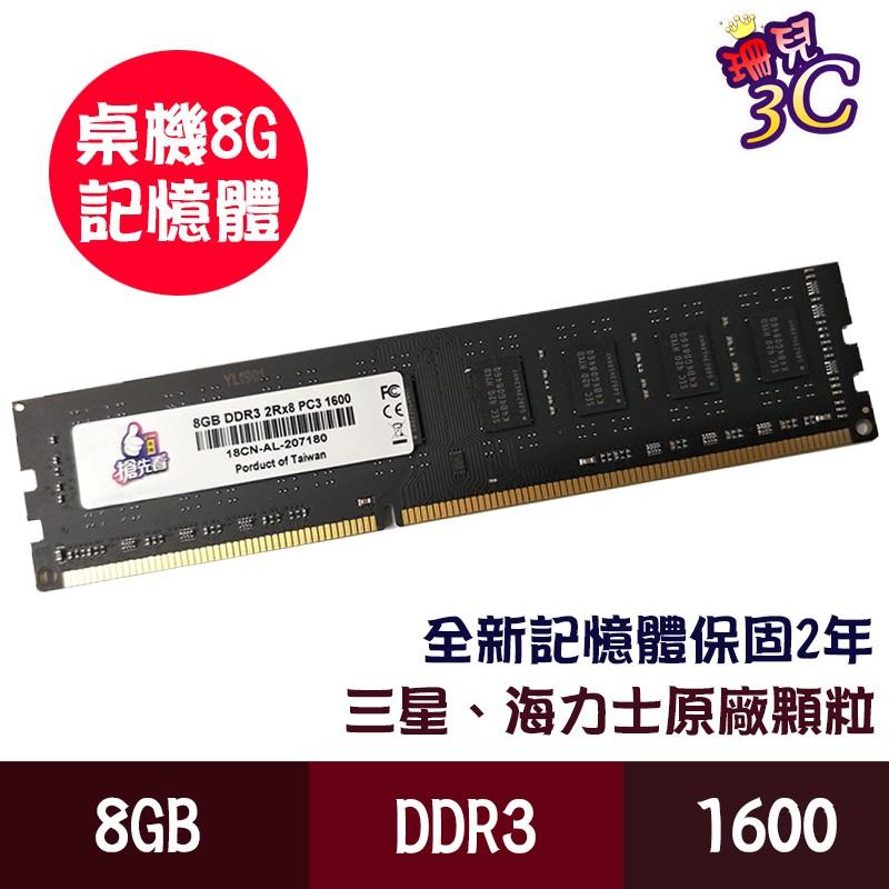 桌上型記憶體/DDR3 1600 8GB 桌上型電腦用記憶體/雙面顆粒/相容性強/三星 海力士原廠顆粒/升級必備