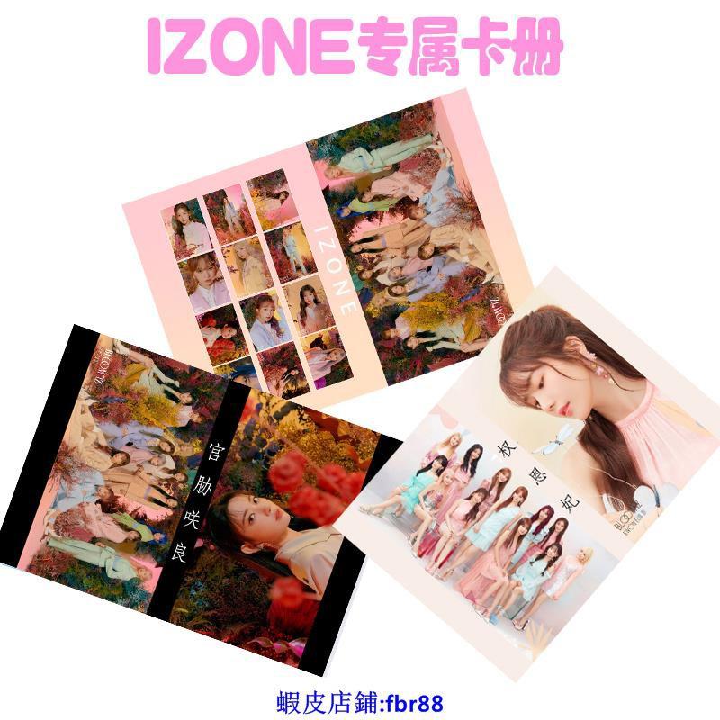 周邊飾品#IZONE正規一輯《BLOOMIZ》周邊專屬卡冊收藏卡貼愛豆卡專輯小卡