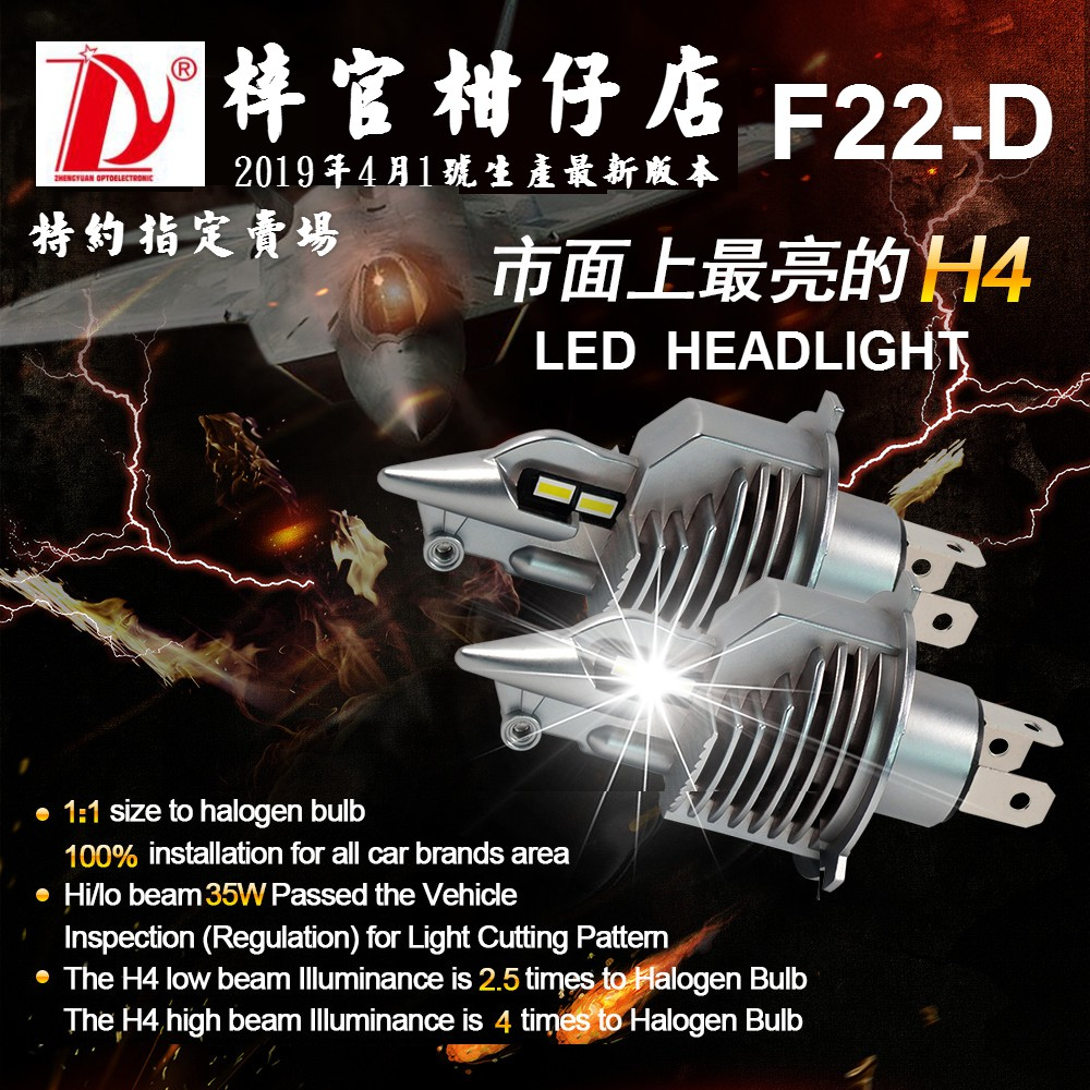 免運 梓官柑仔店 F22-D H4 LED大燈 汽車大燈 汽車 機車 高亮版 魚眼 反射式 晶鑽 比HID還亮喔 快來買
