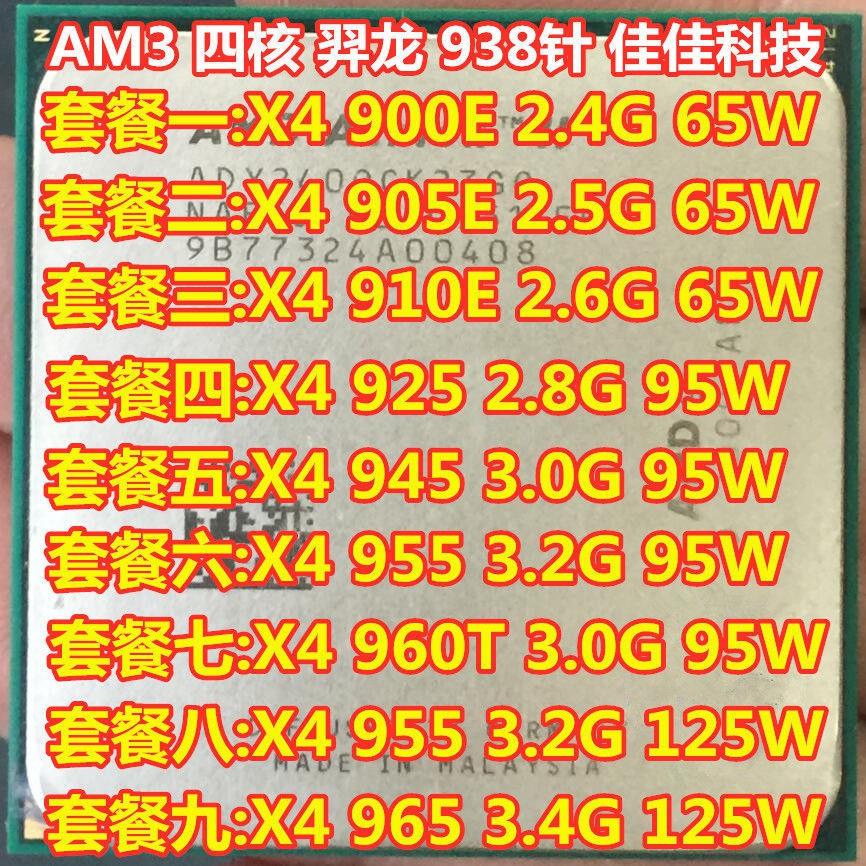 現貨AMD 羿龍II X4 955 925 945 965 960T x905e 910e 四核cpu AM3