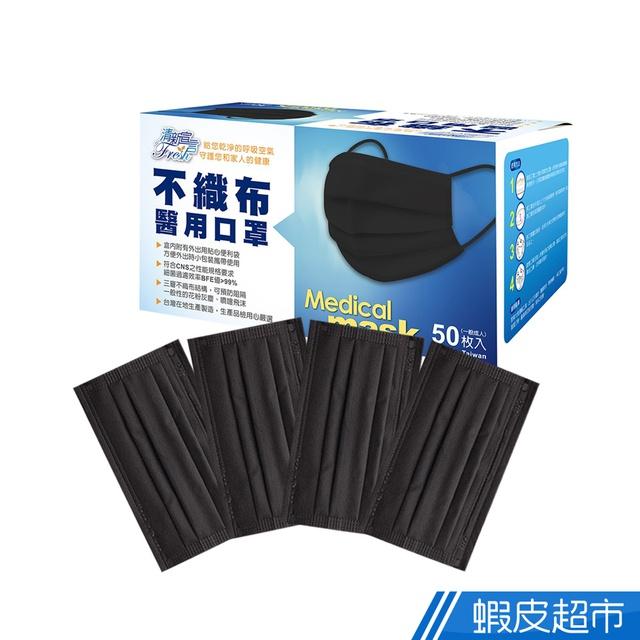 清新宣言 醫用口罩 醫療口罩 神秘黑(雙鋼印) 50片/盒 國家隊 蝦皮24h 現貨