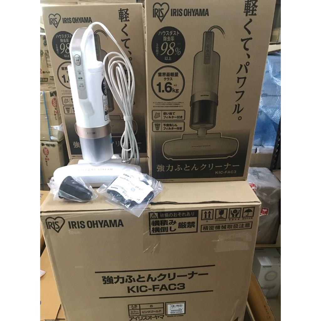 現貨當天寄出👈日本最新款 KIC-FAC3 IRIS OHYAMA 強力除蟎吸塵器 Ag+濾網 強力塵蟎機