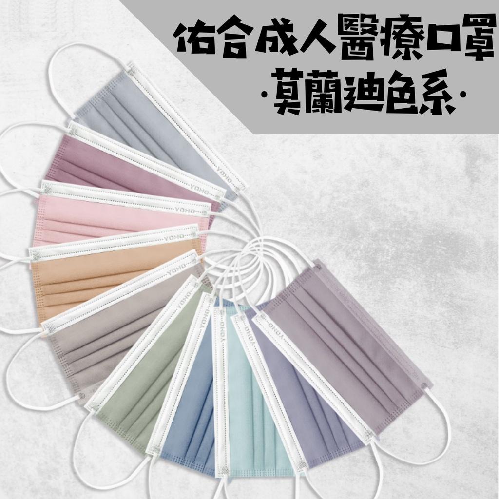 佑合 成人平面醫用口罩(50入/盒)