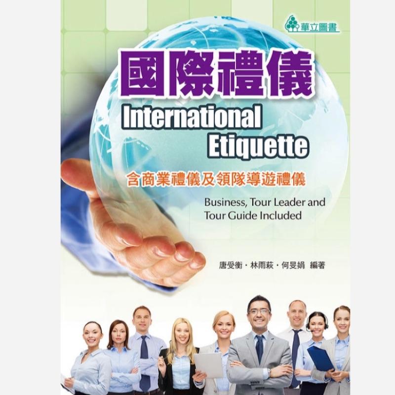 全新 國際禮儀 含商業禮儀及領隊導遊禮儀 華立圖書 唐受衡