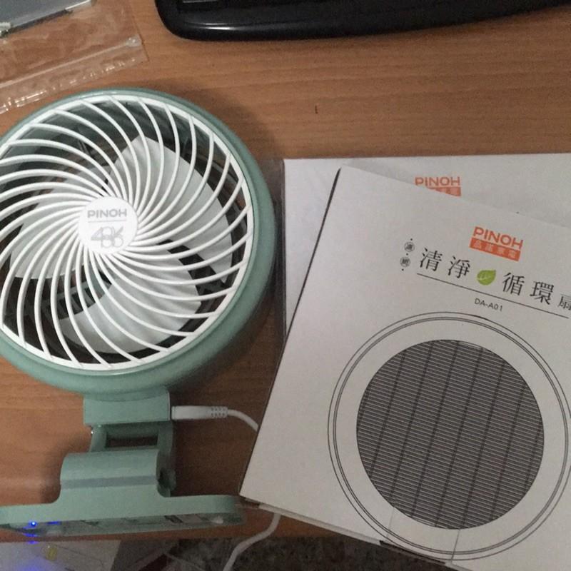PINOH 品諾 清淨循環扇