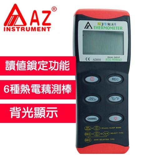 AZ(衡欣實業) AZ 8856高精度多功能熱電偶溫度計