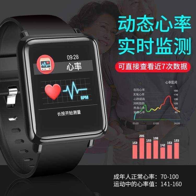 智慧手錶 彩屏智慧手環電子多功能運動睡眠健康男女老人監測量游泳跑步計步器手錶 薇薇