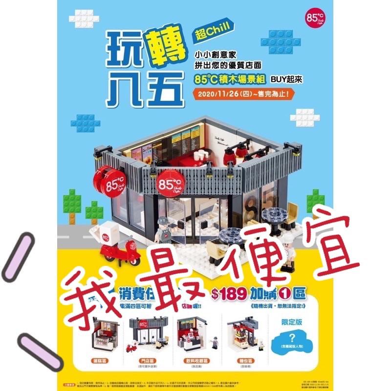 《現貨》85度C 積木場景組 樂高積木益智遊戲