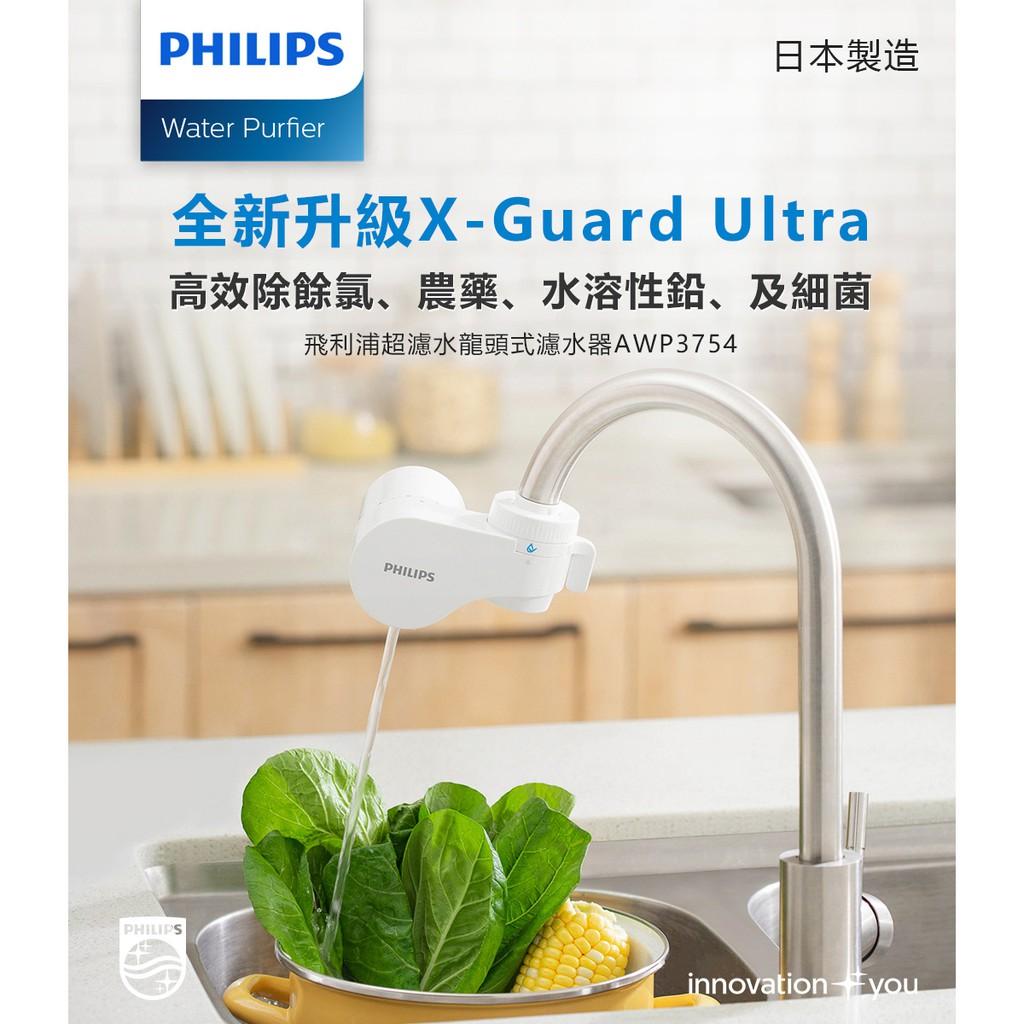 (新品上市)PHILIPS飛利浦 AWP3754 超濾龍頭型4重plus(5層過濾) 3段式濾芯淨水器(日本原裝)