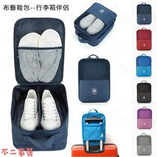 多功能便攜旅行鞋子收納袋 環保布藝鞋盒 防潮防水防塵鞋包 可固定於行李箱拉桿 裝鞋袋子 球鞋包 最大29碼不變形