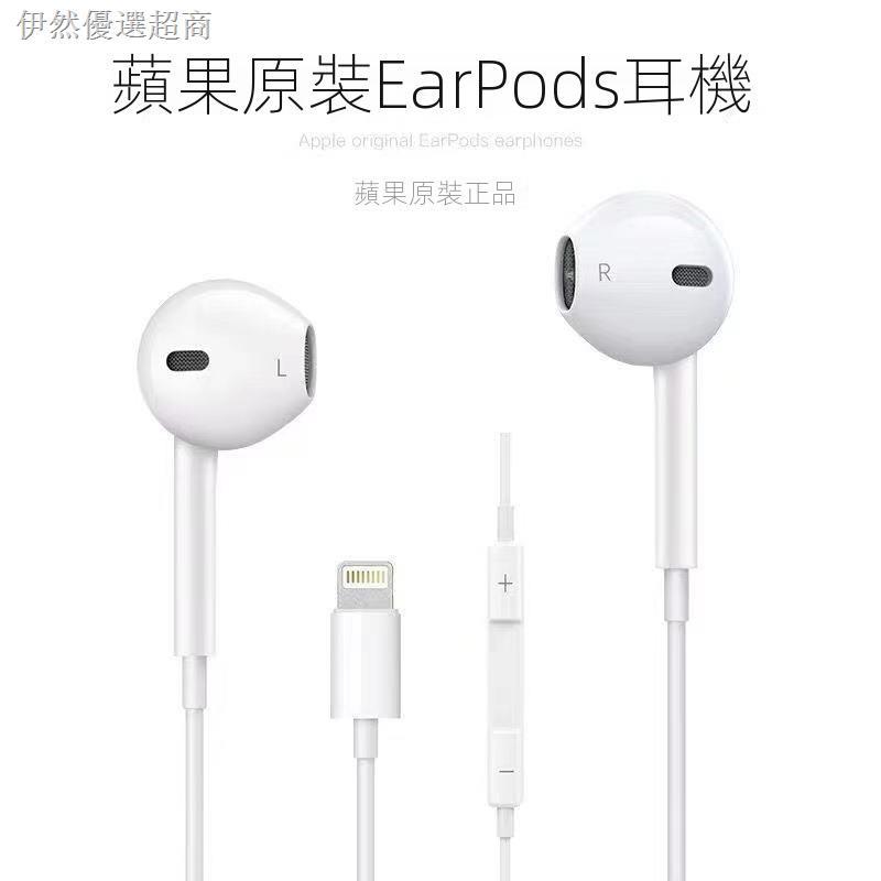 免運現貨 iPhone原裝耳機 12 11 XR 8 蘋果 原廠 有線耳機 線控耳機 lightning﹉Apple蘋果