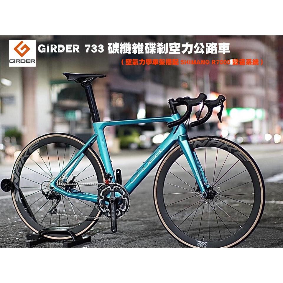 【單車倉庫】GIRDER 733 碳纖維碟剎公路車 碳纖維空力車架+ SHIMANO R7000小套變速系統