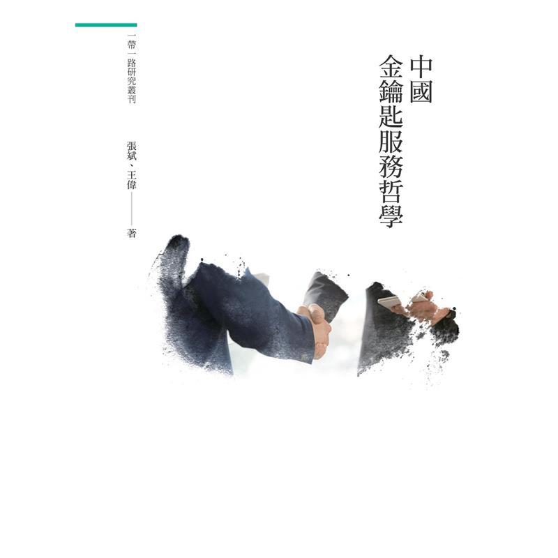 中國金鑰匙服務哲學[88折]11100882073