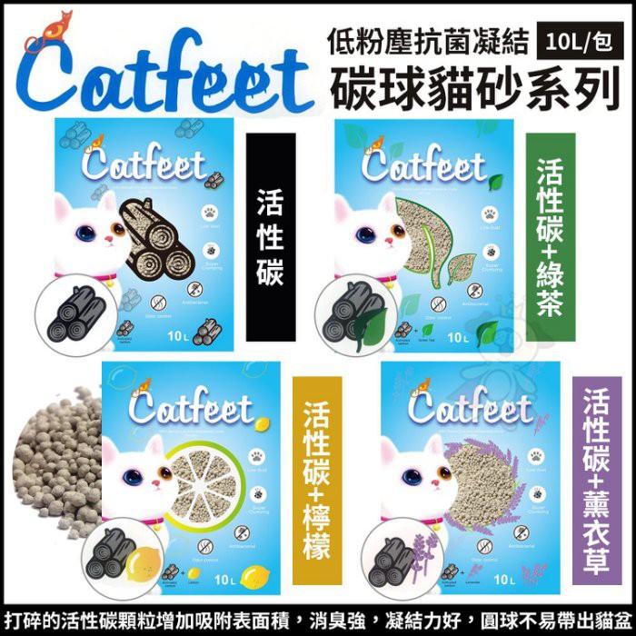 【3包組免運】CatFeet《碳球砂10L -活性碳|活性碳+綠茶|活性碳+檸檬|活性碳+薰衣草》四種可選『WANG』