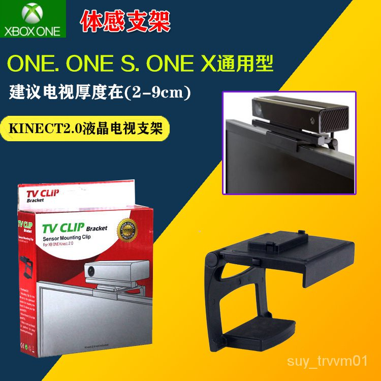 XBOX ONE TV支架 XBOXONE kinect 2代體感器支架 攝像頭支架子