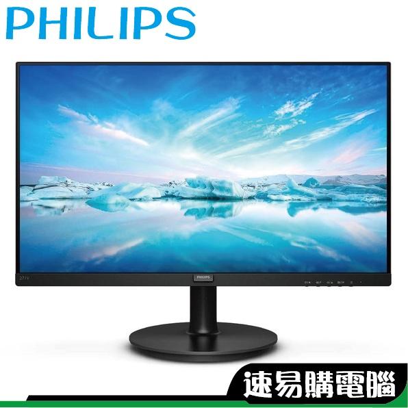 PHILIPS 271V8 27吋 IPS 無喇叭 可壁掛 螢幕 電腦螢幕 液晶螢幕 電競螢幕