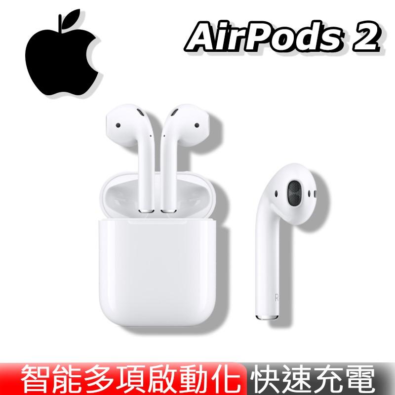 Apple 蘋果 AirPods 2 二代 無線 藍牙耳機 搭配 有線 / 無線 充電盒 正版