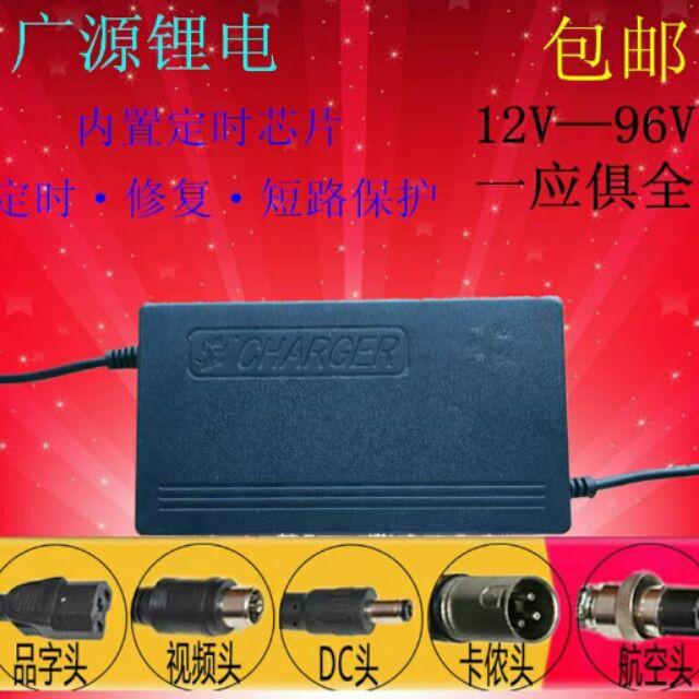 電動車 鋰電池 充電器 60v 48v 36v 24v 5a 4a 3a 2a 110v 廣源 蝦皮屏東電動車材料