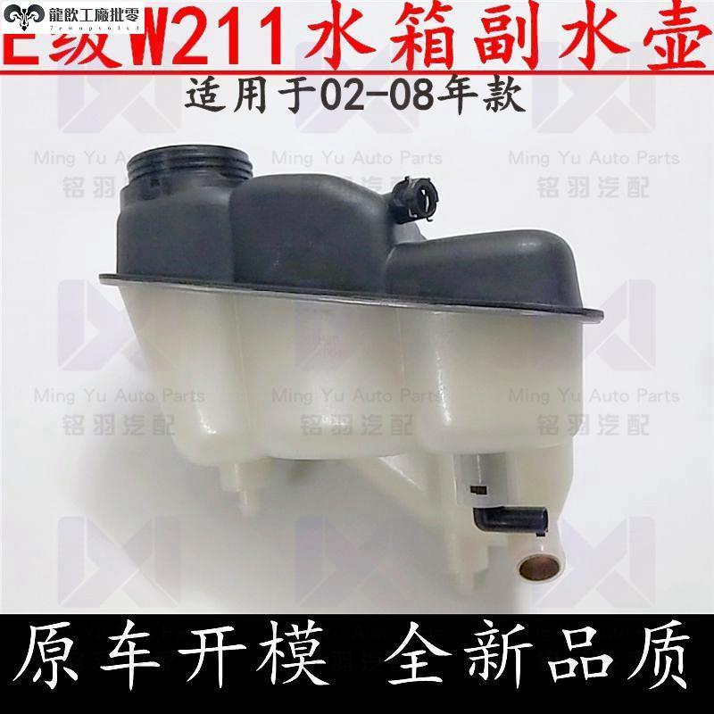 賓士E級W211副E200付E230補E240回E280水壺E320水箱E350E500
