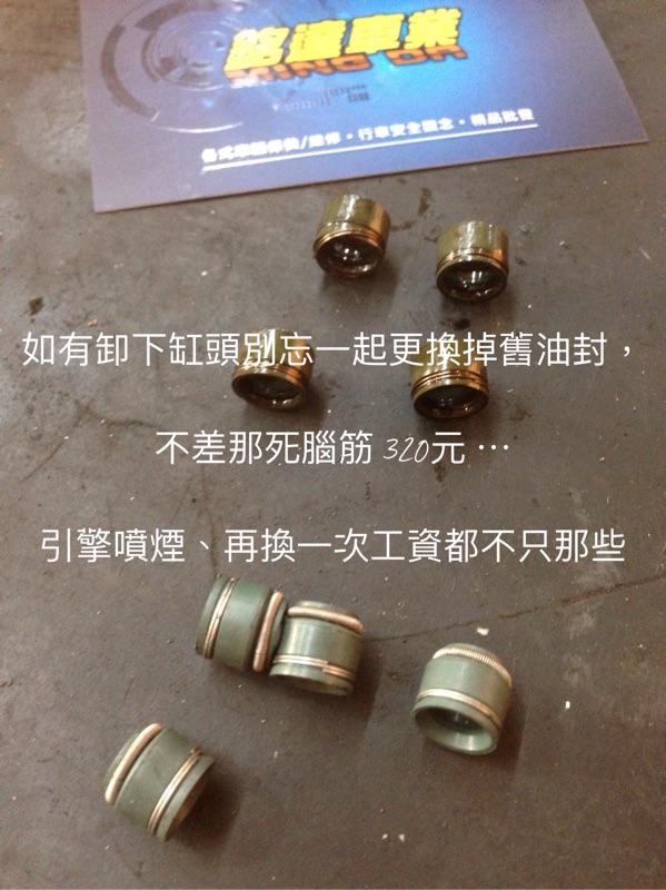 光陽 公司貨 / Vjr Many 汽門油封 / 「 雙彈簧 非常耐用 」/ 4.5mm 汽門專用款  / 門閥徑封