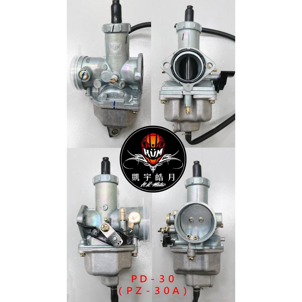 [凱宇皓月]PZ30/PD30化油器/歧管 野狼雲豹金勇my125勁150豪爽 輕度改裝效果明顯,高CP值