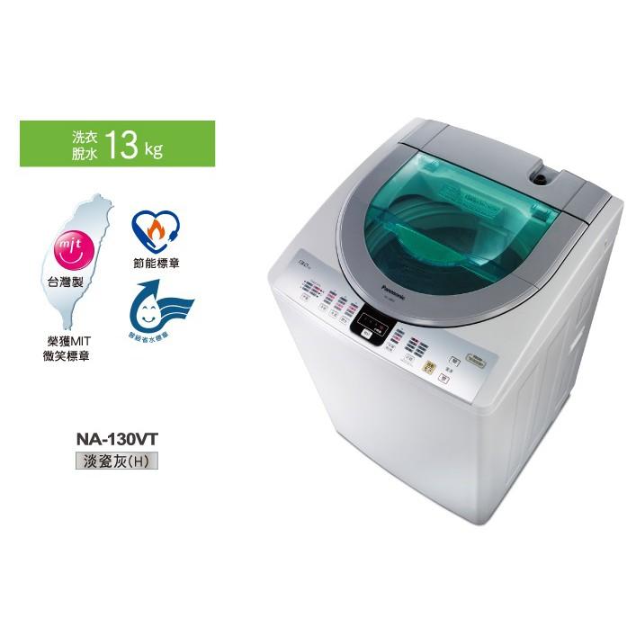 國際牌單槽洗衣機NA-130VT / NA-158VT 附拆箱定位+舊機回收