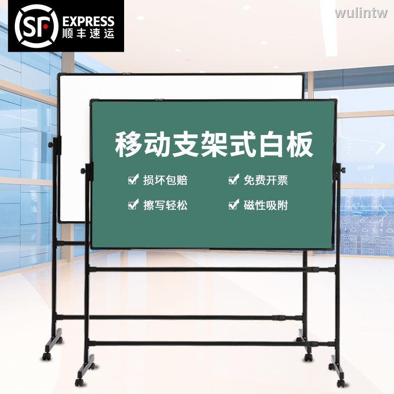 白板支架式寫字板單雙面磁性移動辦公培訓家用兒童教學黑板看板
