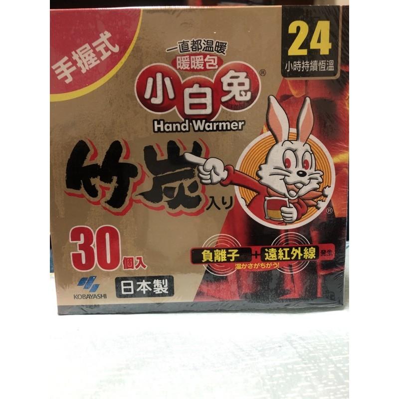 [現貨]30入裝小白兔暖暖包/竹炭握式暖暖包 /日本 Kobayashi/好市多暖暖包