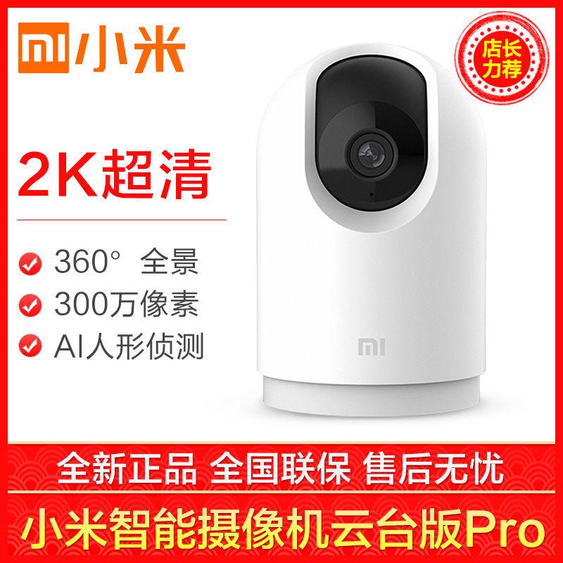 小米(MI) 智能攝像機雲台版Pro 家用2k攝像頭 wifi監控器300萬像