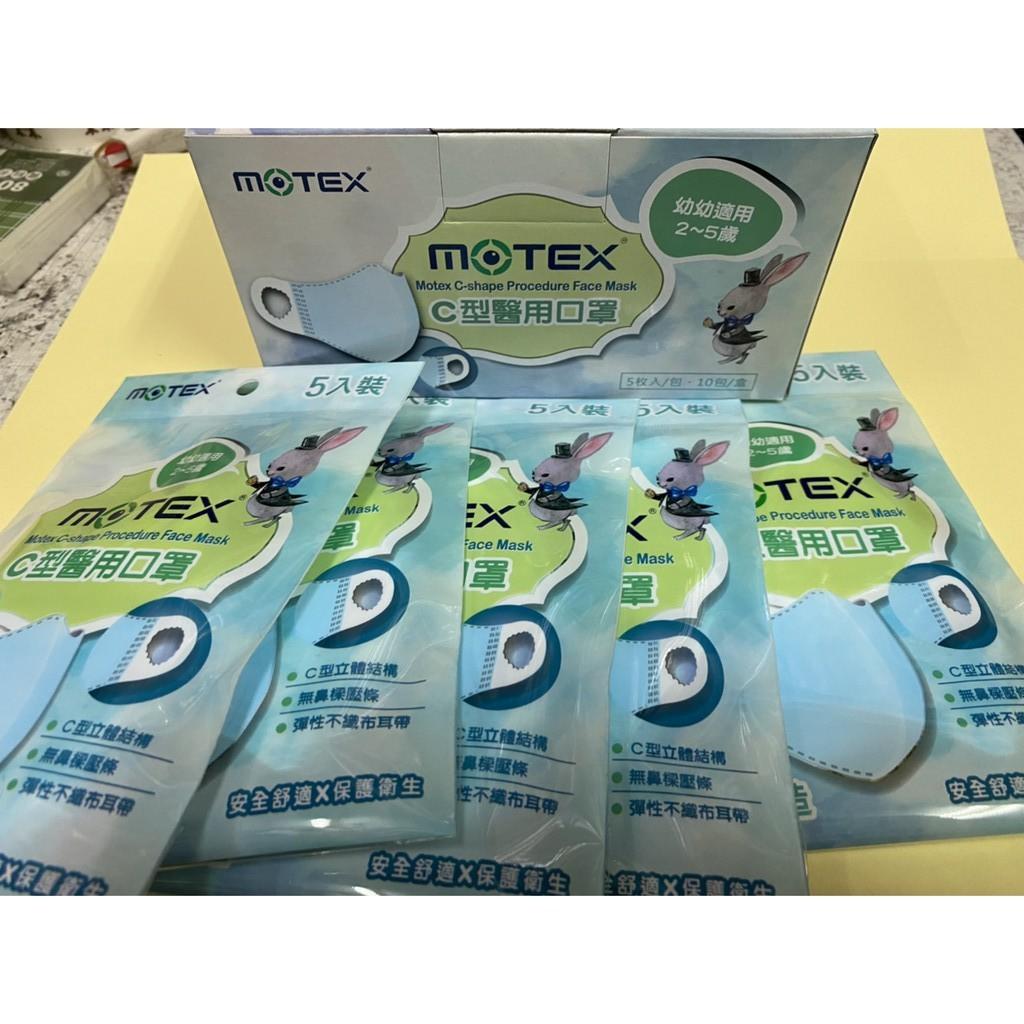 [YuChen][開發票] 摩戴舒C型醫用口罩(未滅菌) 2-5歲幼幼用 一盒50片分10包每包5片
