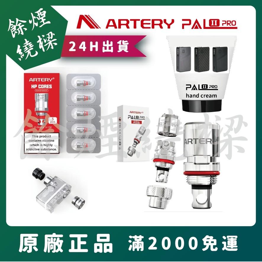 【台灣現貨】ARTERY 動脈 PAL 2 空倉 替換倉 RBA 正品 PAL2 動脈2 stick 脈動 pro