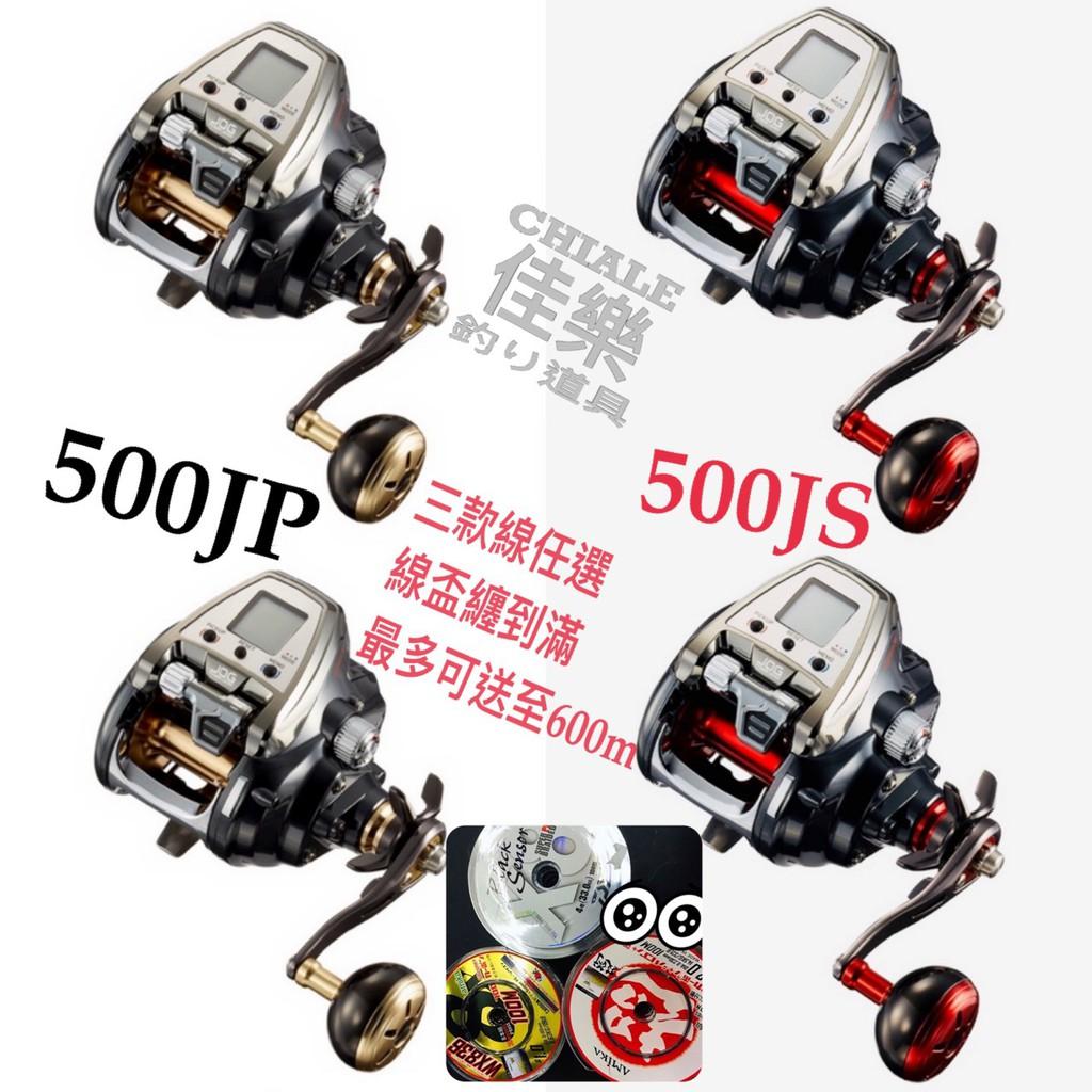 =佳樂釣具=DAIWA 電動捲缐器 19 SEABORG 500JP/500JS  免運費 最高贈600米PE線