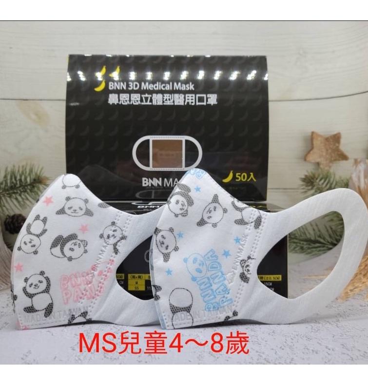 鼻恩恩MS兒童4-8歲 台灣製造 BNN醫療立體 拋棄式3D三層醫用口罩 50入現貨24小時出貨