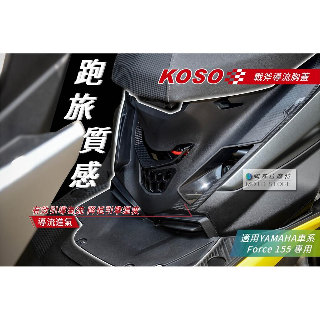 KOSO FORCE 戰斧 導流胸蓋 散熱胸蓋 超跑 空力胸蓋 散熱 氣冷 Force 155 前胸蓋 整流罩 戰斧