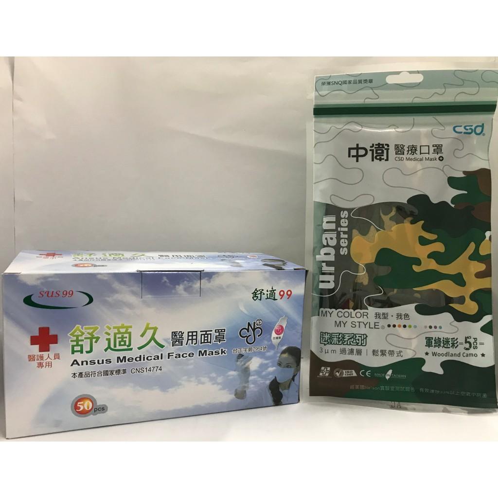 中衛醫療口罩組合價/5入(軍綠迷彩)