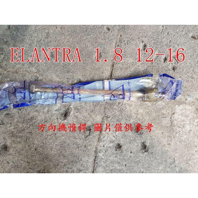 現代 ELANTRA 1.8 12-16 方向機惰桿(一支價格).方向機拉桿.方向機舵桿 台製全新品