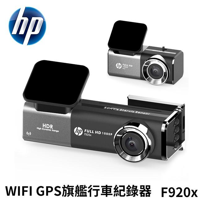 HP惠普 F920x WIFI GPS 旗艦行車紀錄器 贈64G卡+門市安裝 (禾笙科技)