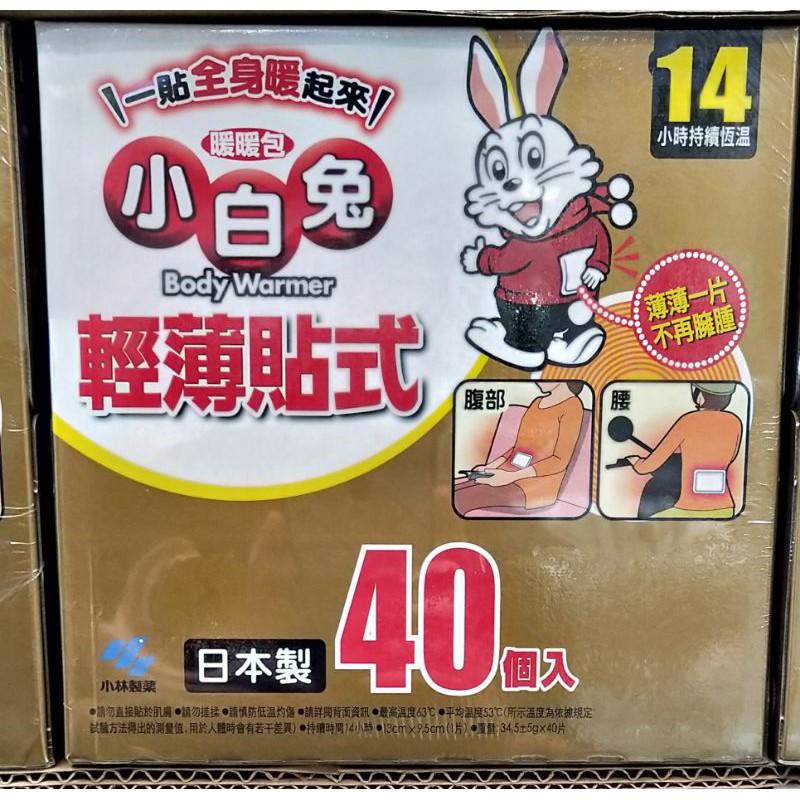 好市多代購-日本小白兔竹炭暖暖包24小時持續恆溫-貼式/40入-有效日2024