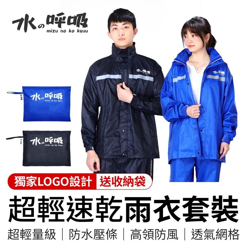 超輕速乾防水雨衣套裝 兩件式雨衣 水之呼吸雨衣 反光雨衣 雨衣褲 風雨衣 兩件式 防水 雨褲 雨衣 套裝 雨衣