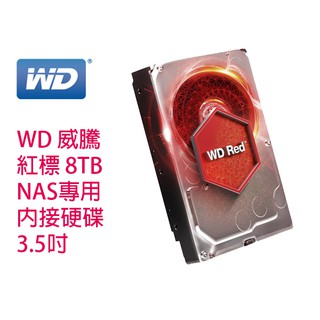 WD WD80EFAX 8TB 10TB 紅標 NAS碟 3.5吋 SATA3 內接硬碟 80EFAX