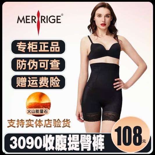 美人計塑身衣官網正品超薄開檔高腰美體塑形收腹束腰女朔身提臀褲