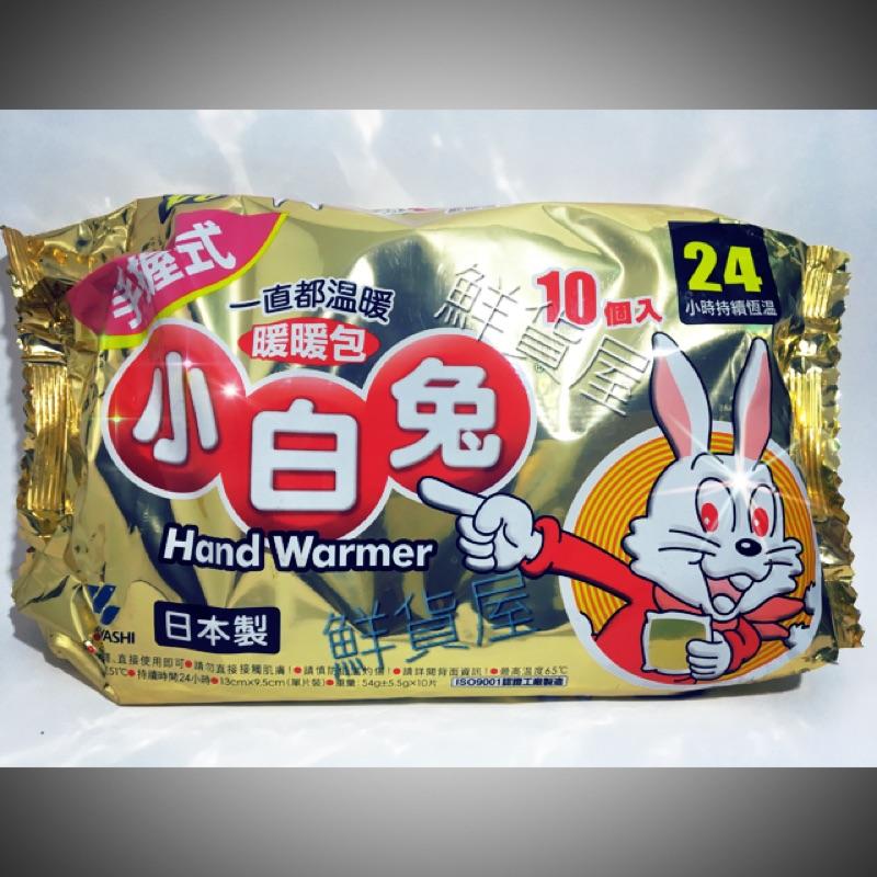 鮮貨屋現貨小白兔手握式暖暖包  日本製 24小時恆溫 手握式 小林桐灰