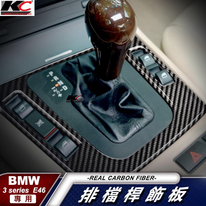 真碳纖維 寶馬 BMW 排檔 卡夢 卡夢框 E46 320 330 328卡夢內裝 檔位貼 碳纖裝飾貼 面板 改裝 M3