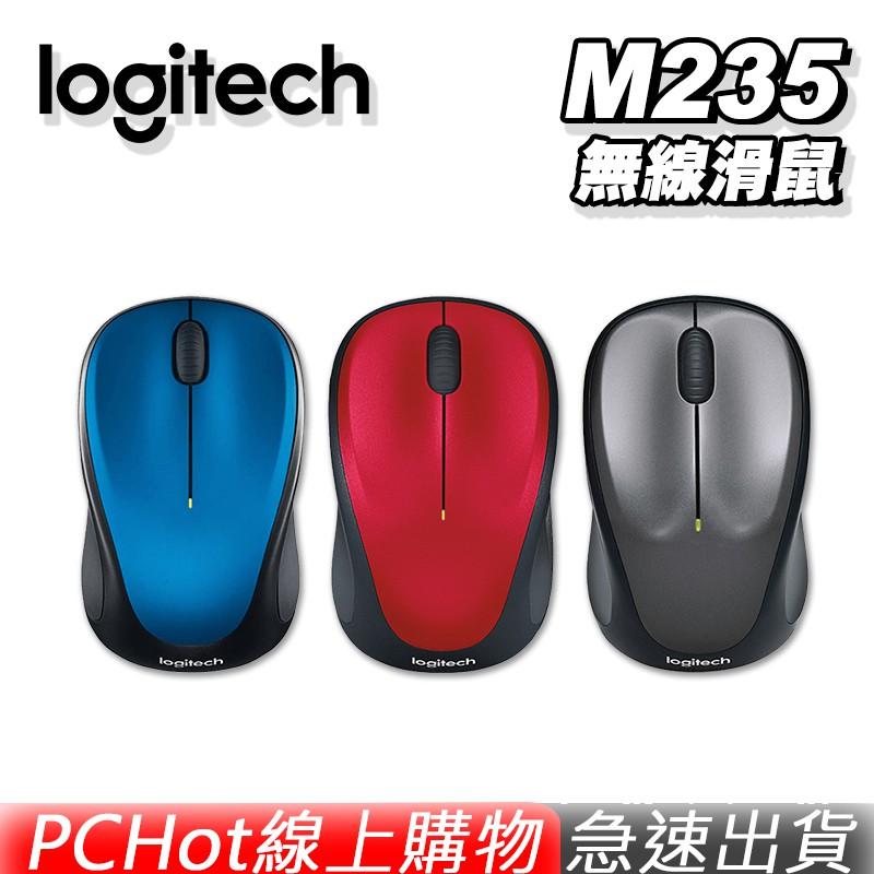 Logitech 羅技 M235 無線 滑鼠 灰色 / 紅色 / 藍色 PCHot