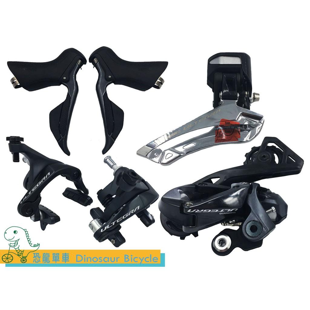 (恐龍單車)Shimano Ultegra R8050 DI2  電子變速大全套 / 小全套