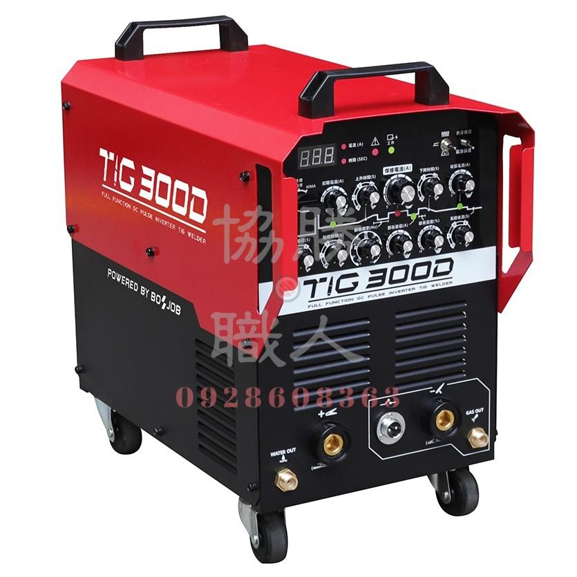 ⦿協勝職人⦿含稅免運 BOSJOB 氬弧焊 逆變 變頻式 DC TIG300D 氬焊機 保值久