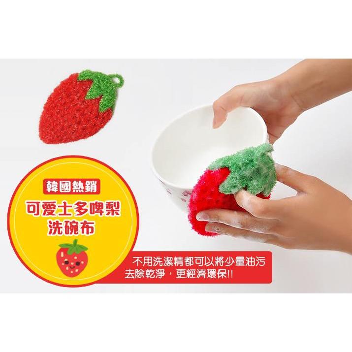 NF【NF0212韓國熱銷可愛草莓洗碗布】超萌 韓國可愛草莓水果 洗碗巾 百潔布 刷碗布 不沾油不傷手